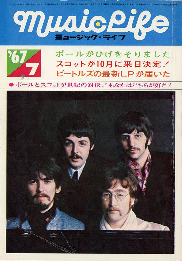 1967年07月号