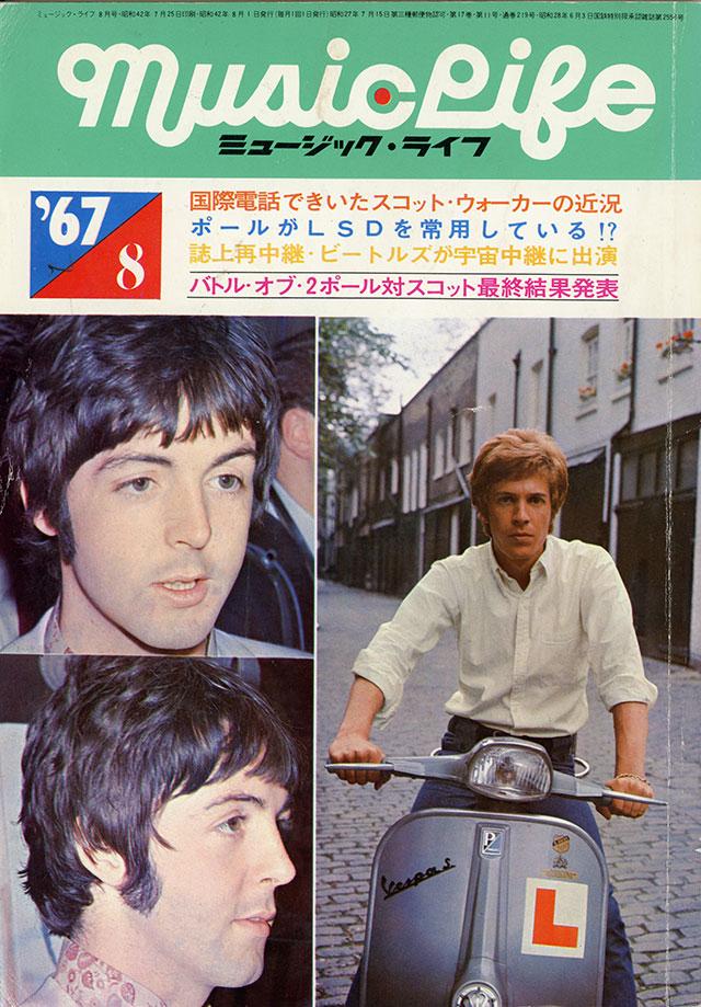 1967年08月号