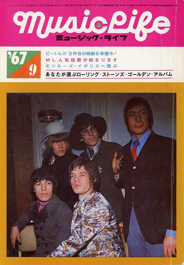 1967年09月号