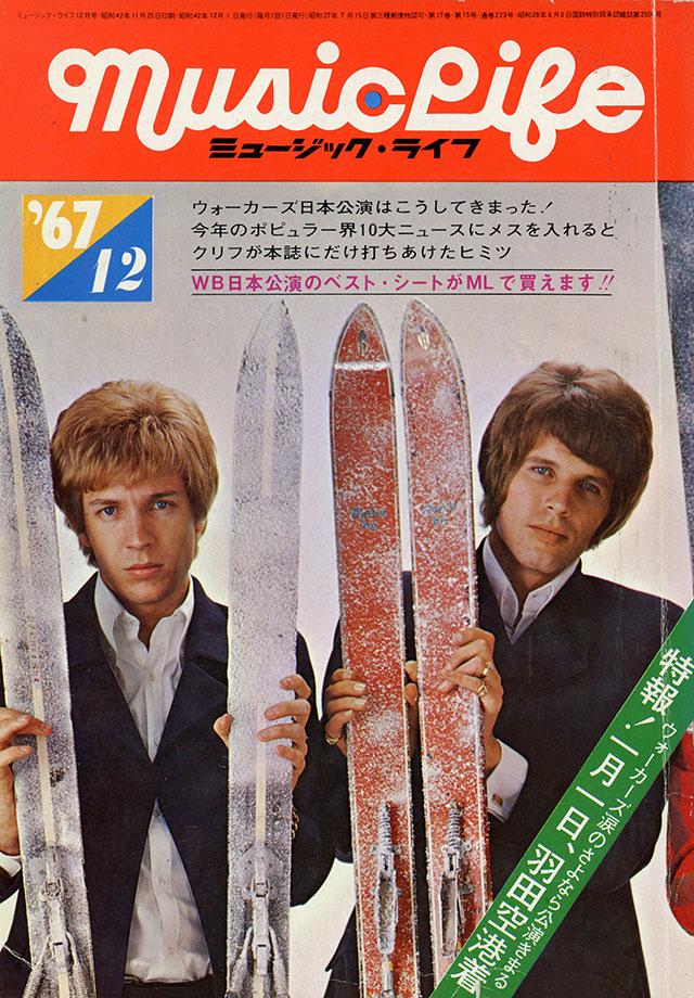 1967年12月号