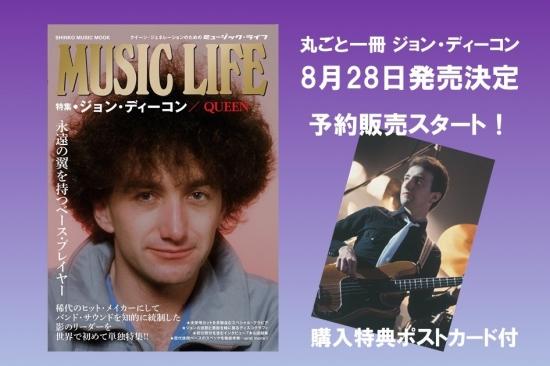 ミュージック・ライフ 特集●ジョン・ディーコン/QUEEN (購入特典付)