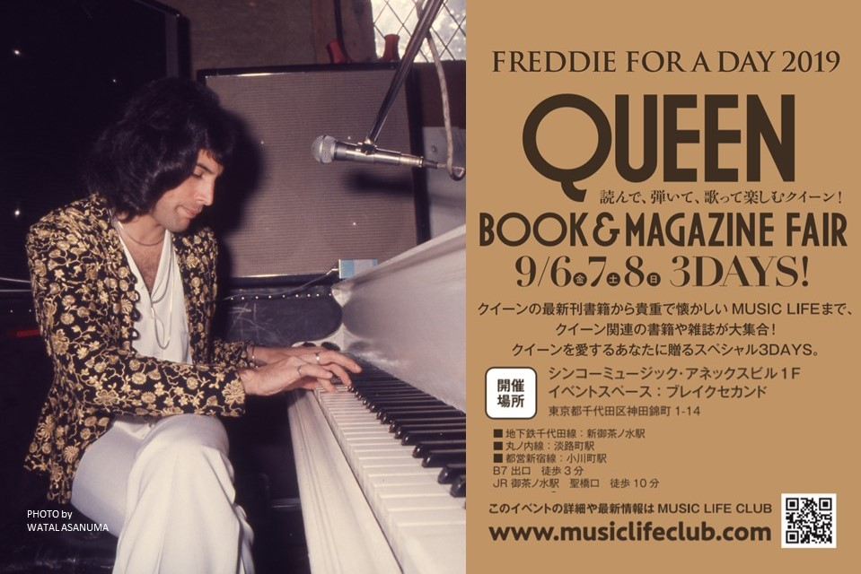 FREDDIE FOR A DAY 2019「QUEEN BOOK & MAGAZINE FAIR」にて、9月6日、7日、8日の三夜連続で新刊記念トーク・イベントの開催が決定!