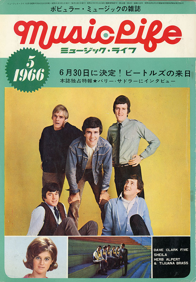 1966年05月号