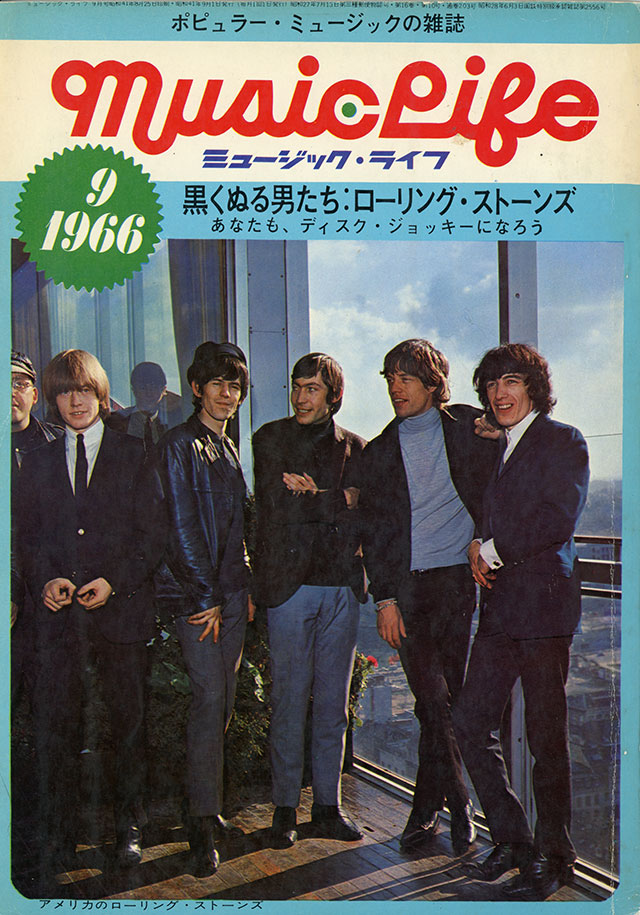 1966年09月号