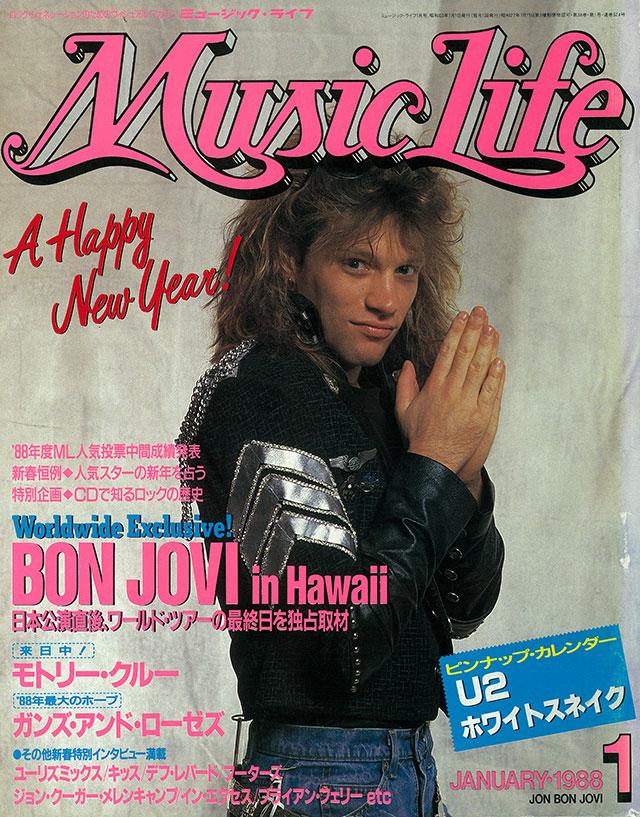 1988年01月号