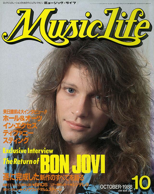 1988年10月号