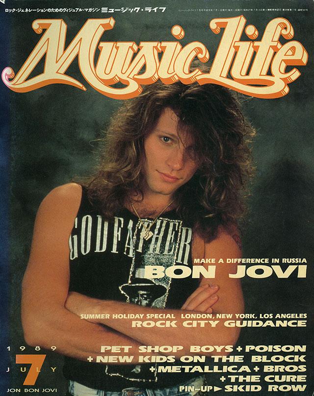1989年07月号