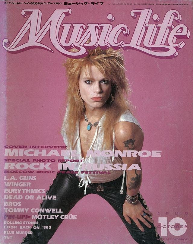 1989年10月号