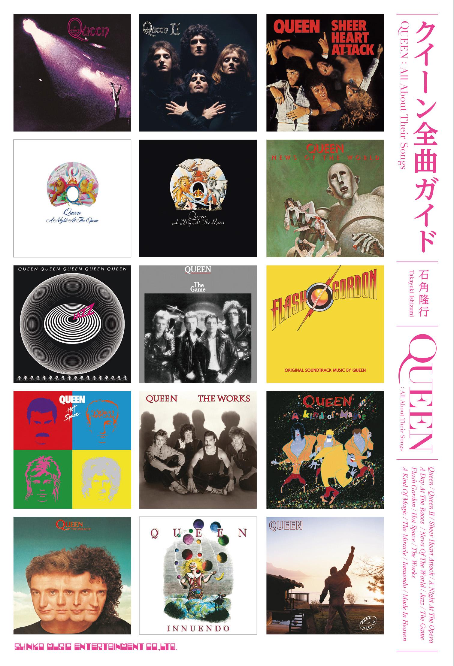 クイーン公式録音全192曲+ライヴカヴァー9曲を解説!  クイーン全史も把握出来る渾身のコンプリート・ガイドブック