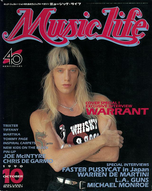1990年10月号