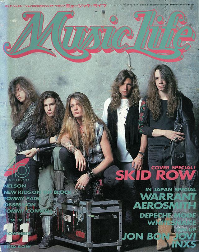 1990年11月号