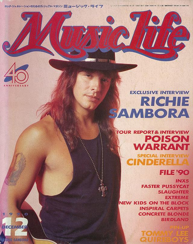 1990年12月号