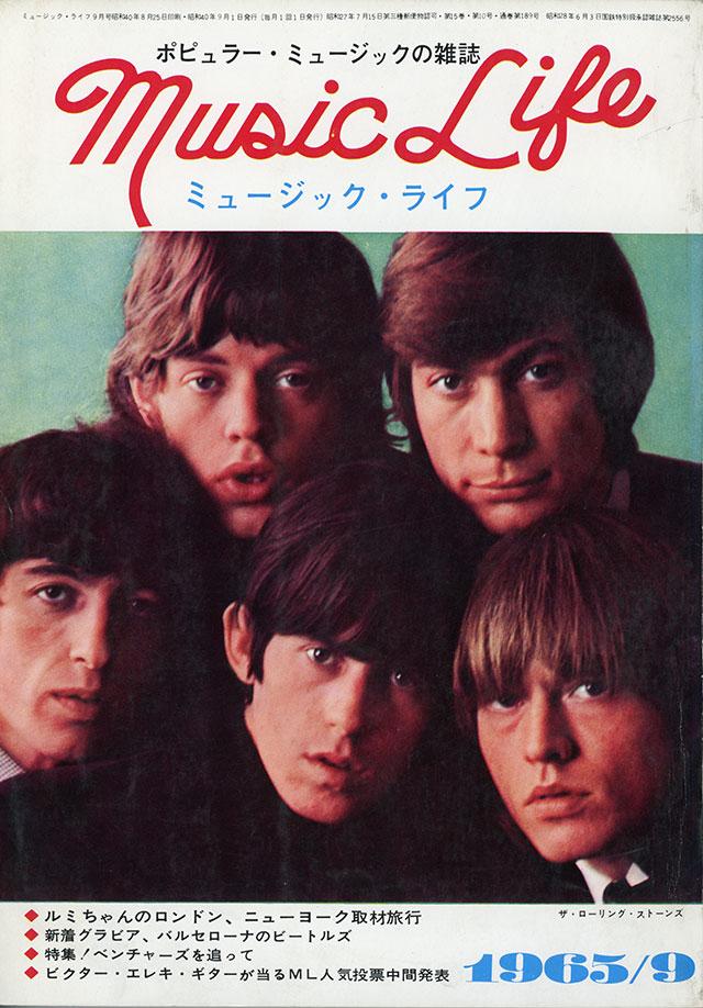 1965年09月号