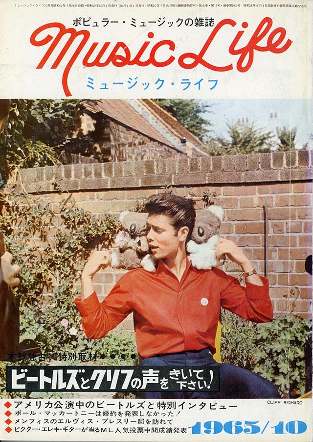 1965年10月号