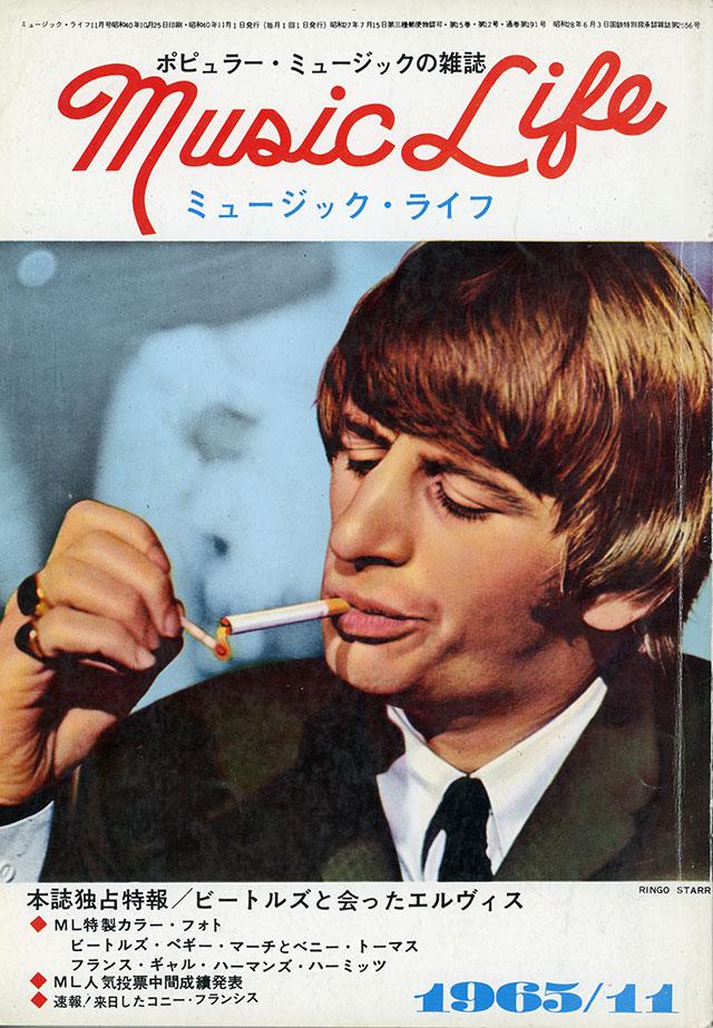 1965年11月号