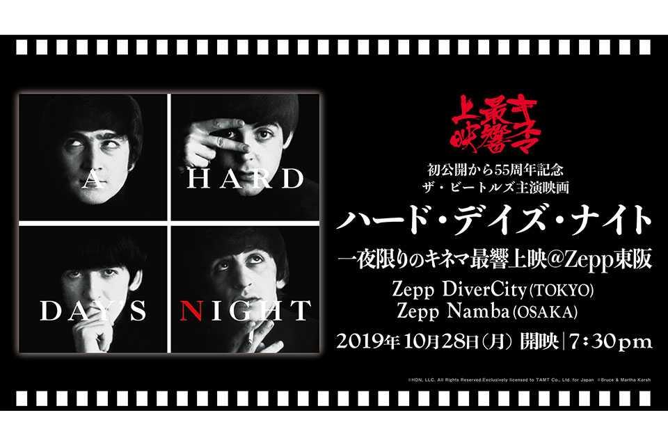 ビートルズ初主演映画『A Hard Day's Night』公開55周年を記念して10月28日(月)東京と大阪のZeppにて、一夜限りのライヴハウス上映決定!