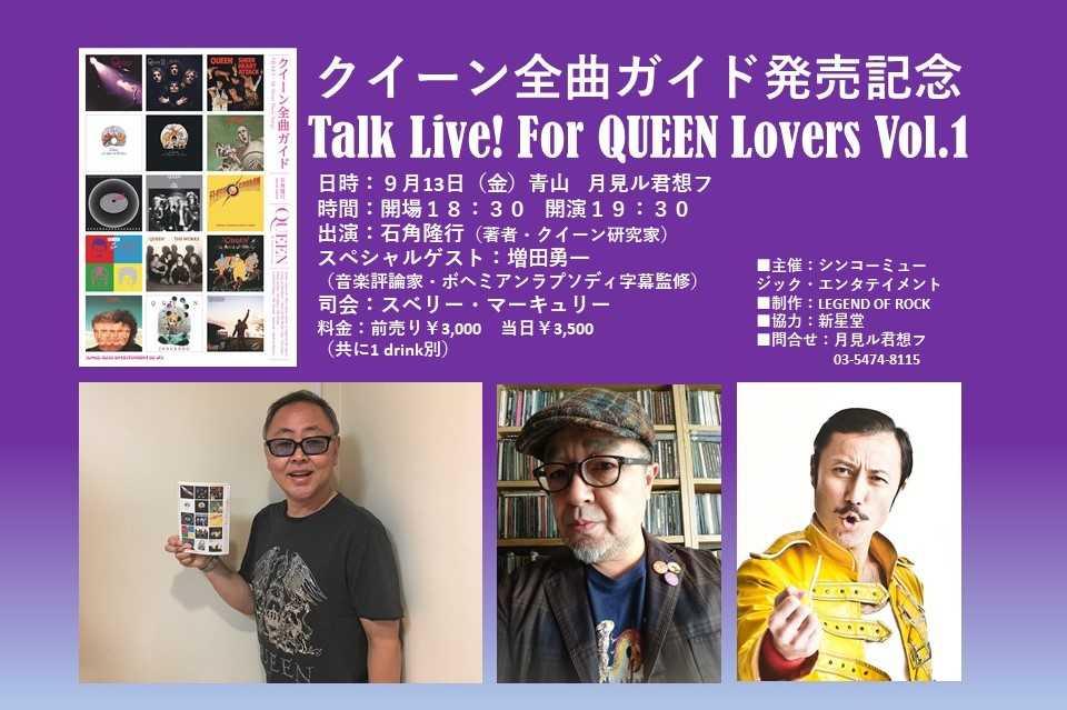 クイーンの楽曲約200曲を詳細解説した『クイーン全曲ガイド』の発売を記念して、Talk Live! For QUEEN Lovers Vol.1の開催が決定!