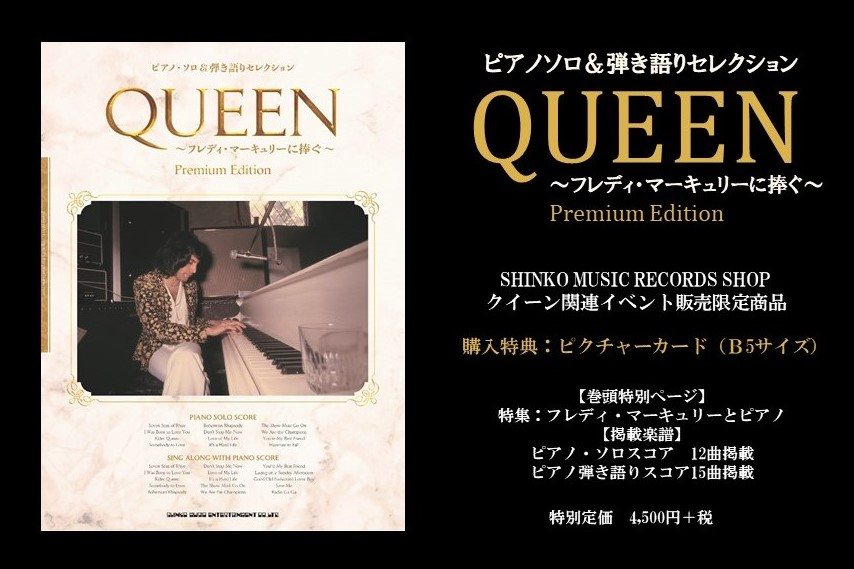 ピアノソロ&弾き語りセレクション クイーン ~フレディ・マーキュリーに捧ぐ~ Premium Edition (購入特典付)