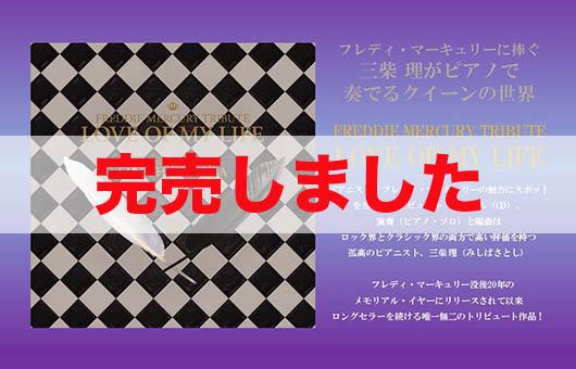 フレディ・マーキュリー・トリビュートCD 『LOVE OF MY LIFE』(演奏:三柴 理)