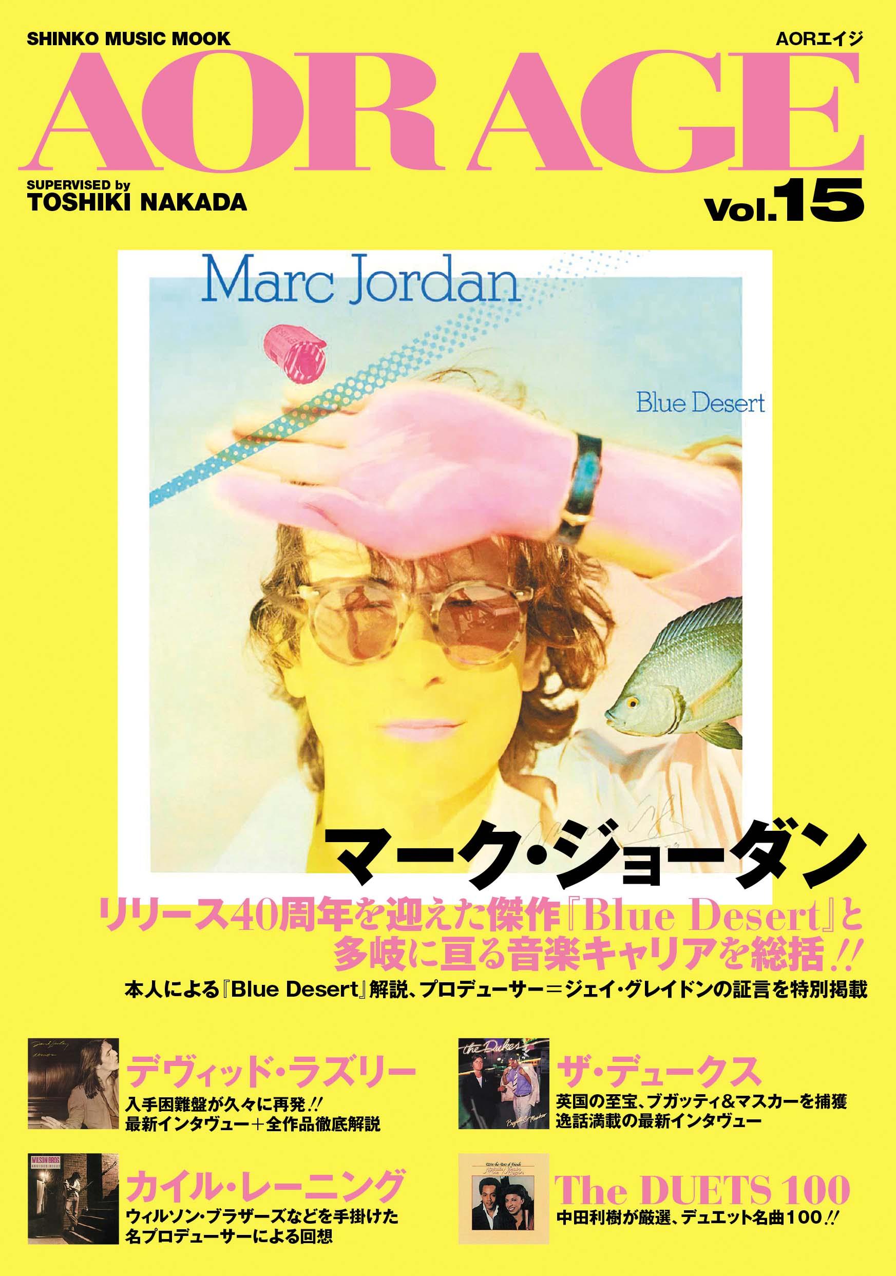 好評のAOR専門誌、第15弾はマーク・ジョーダンのキャリアを徹底特集!