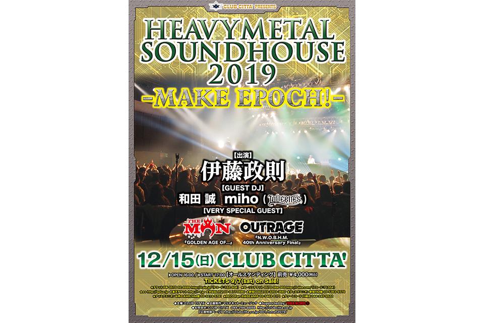 メタル・ゴッド伊藤政則氏による年末恒例ヘヴィメタル・ハードロックDJイベントが開催!