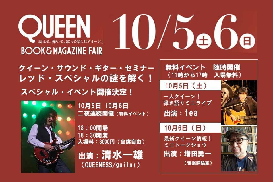 10月5・6日『クイーン ブック&マガジン・フェア』、詳細決定!