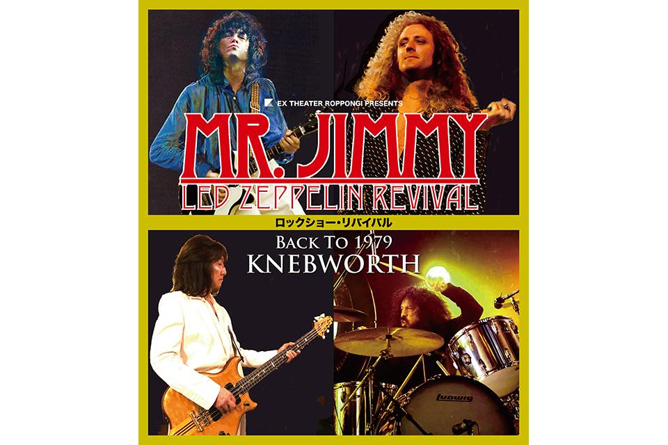 昨年のレッド・ツェッペリン結成50周年記念ライヴに続く、Mr. Jimmy リヴァイヴァル・ライヴ第三弾!
