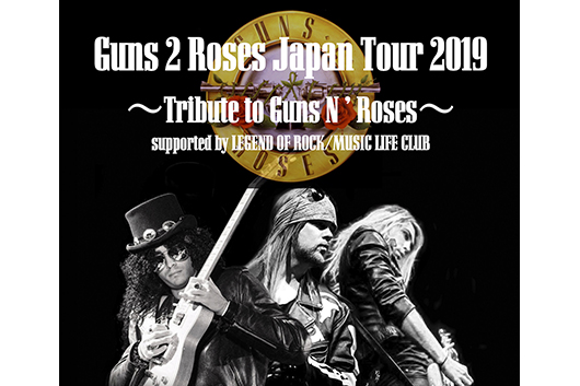 Guns 2 Roses Japan Tour 2019 ~Tribute to Guns N' Roses~ 公演中止のご案内
