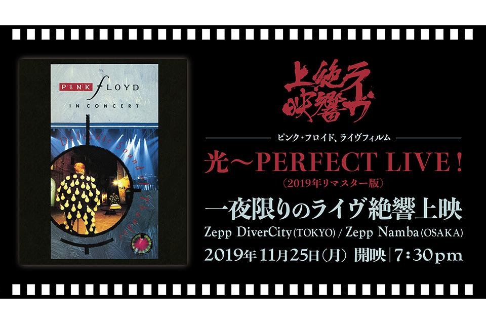 ピンク・フロイド88年のライヴ・フィルム『光~PERFECT LIVE!』、東京と大阪のZeppでの一夜限りのライヴ絶響上映に、伊藤政則氏登壇!&ペアで各3組ご招待!