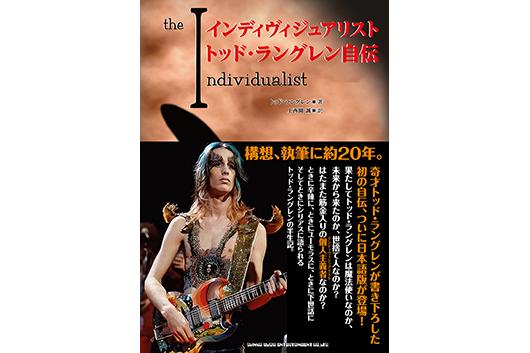 構想執筆に約20年 ついに完成したトッド・ラングレン 初の書き下ろし自伝本 待望の日本語版登場!