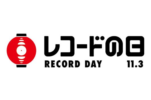 """11/3はアナログ・レコードの素晴らしさを伝える""""レコードの日""""。首都圏ばかりでなく地方ショップでもイベント目白押し!"""
