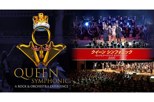 フル・オーケストラをバックにミュージカル・シンガーがクイーンの名曲を歌い上げる「クイーン・シンフォニック」の再来日が決定!