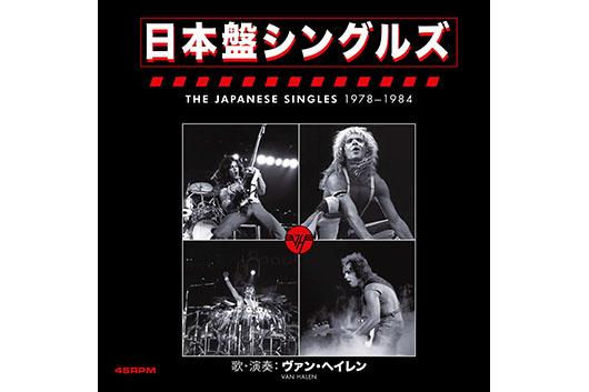 ヴァン・ヘイレンの「日本盤7インチ・シングル」ボックスが国内でも12月25日に発売決定!