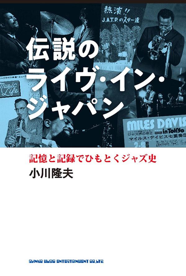 ジャズ界伝説の来日公演に関する様々な証言=記憶、そしてメディアによる記録からその真実に迫る一冊。刊行記念のトークイベントも!