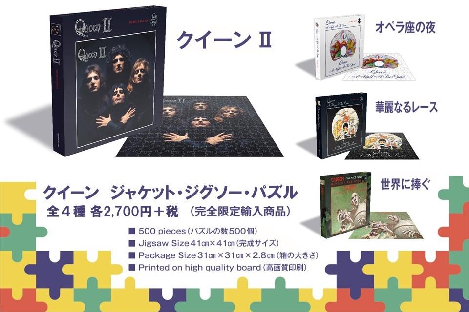 世界初、クイーンの名盤『クイーン II』『オペラ座の夜』他4作品のジャケット・ジグソー・パズル発売!