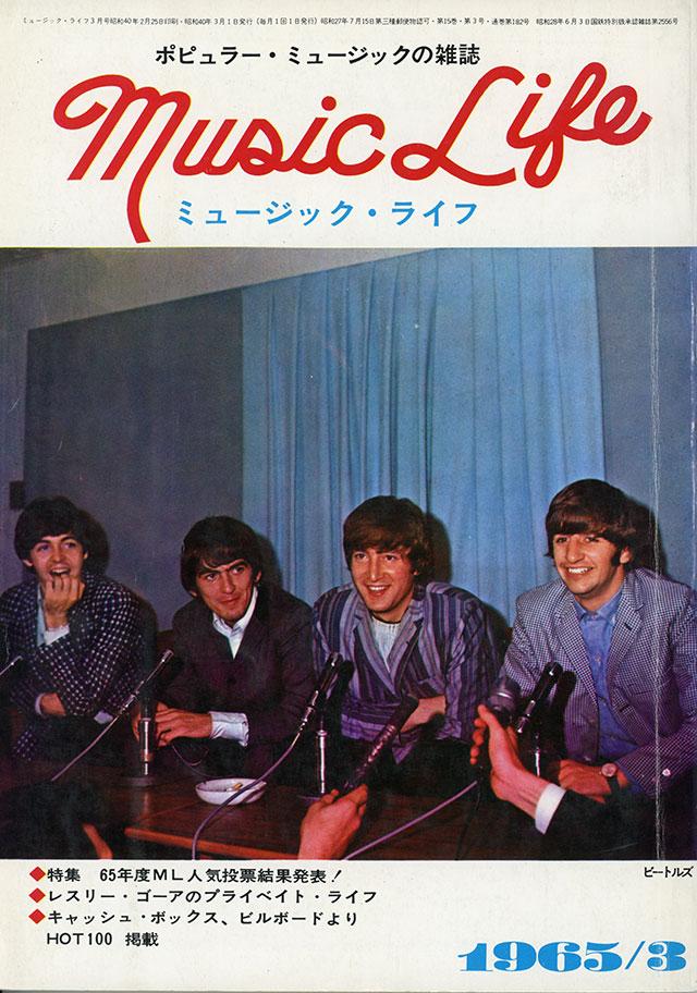 1965年03月号
