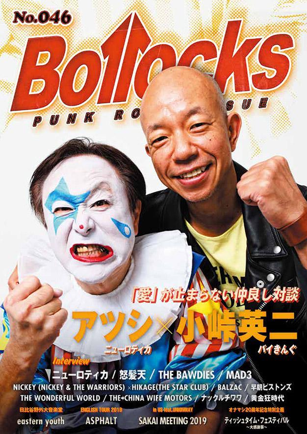 「愛」が止まらない仲良し対談、アツシ(ニューロティカ)✖️小峠英二(バイきんぐ)はBollocks No.046で!