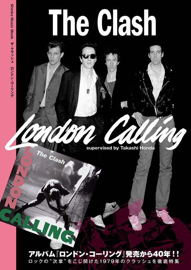 """『ロンドン・コーリング』発売から40年! ロックの""""次章""""をこじ開けた'79年のクラッシュを徹底特集"""