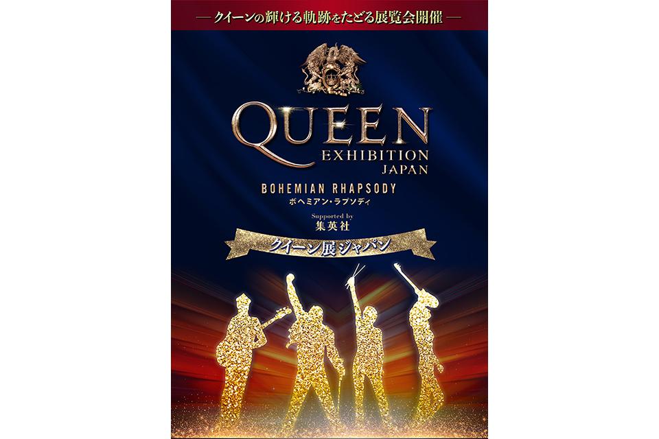 2020年、クイーンの栄光と軌跡を巡る貴重なコレクションが日本に集結。東京・横浜・大阪でクイーン展開催!