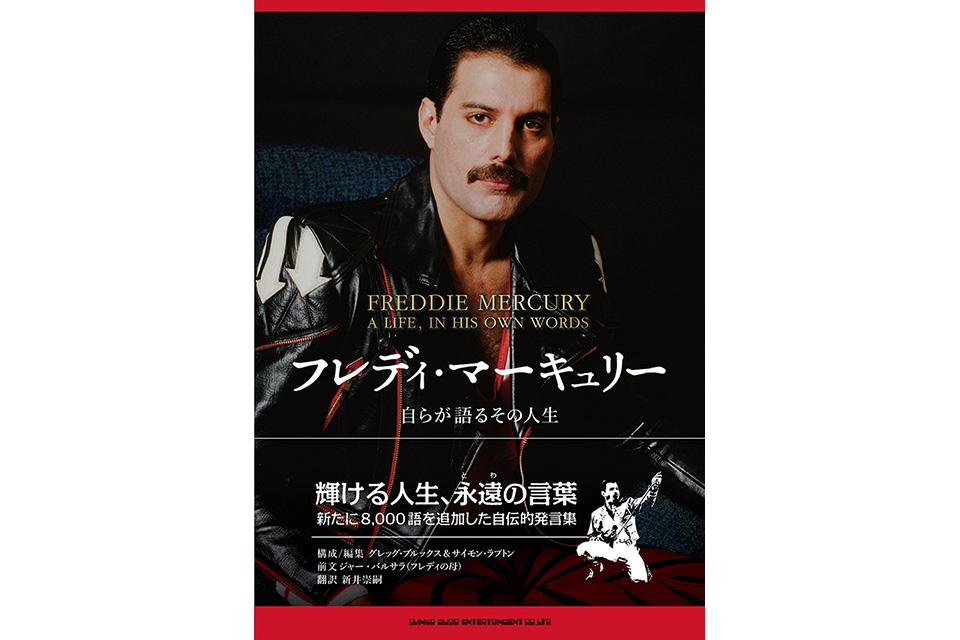 12月20日発売『フレディ・マーキュリー 自らが語るその人生』日本語版が、クイーン公式サイトで紹介されました!