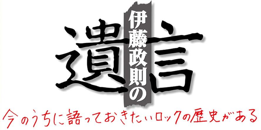 """日本のメタル・ゴッドがHM/HRの歴史をとことん語り尽くす! 伊藤政則の""""遺言""""第16回の開催が決定!"""