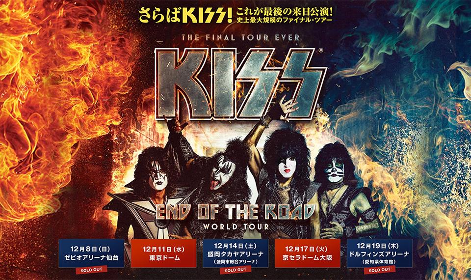 【全5回】KISS来日記念特設ページ【第1回】最後の来日公演まであと1週間! ニュースでたどるKISSラスト・ツアー、日本公演までの歩み