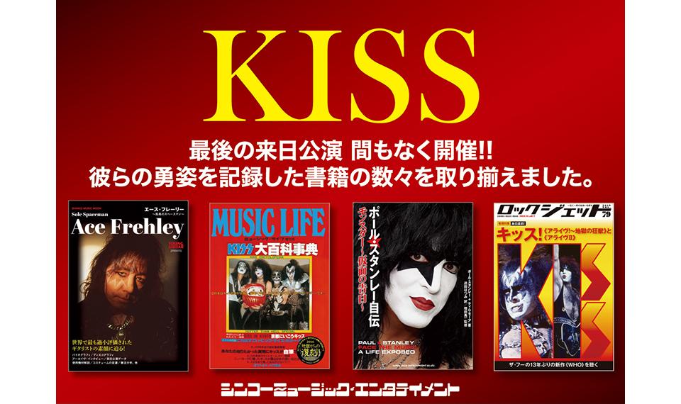 """【第2回】KISS関連書籍が一堂に揃う """"シンコーミュージックKISSフェア"""" が全国書店・楽器店にて開催中!"""