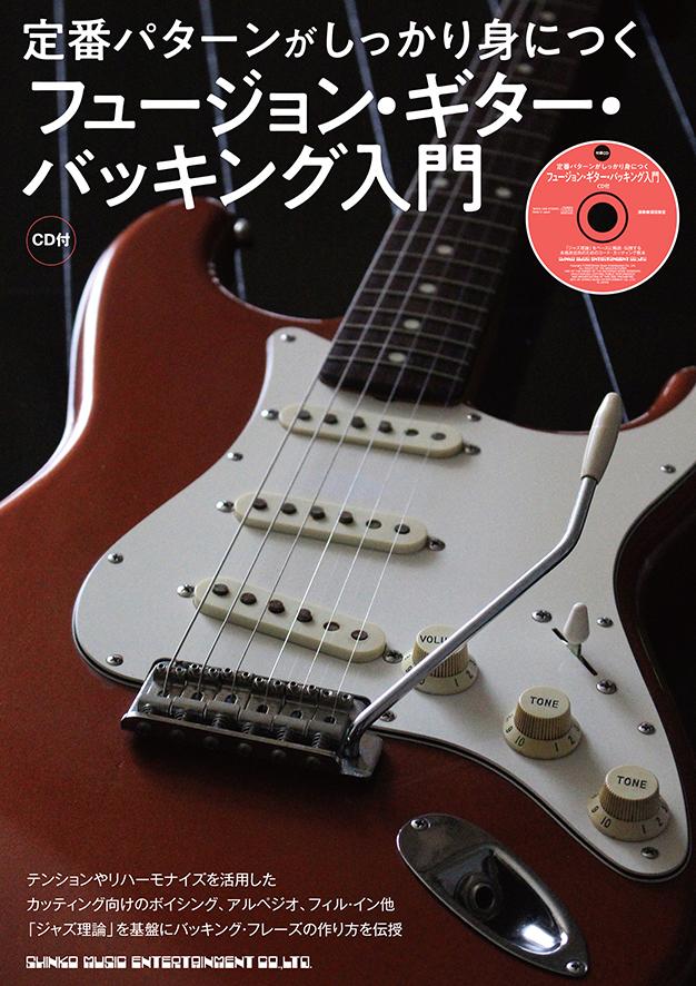 ジャズ理論を基盤にフュージョン・ギターのバッキング・フレーズの作り方を徹底伝授!