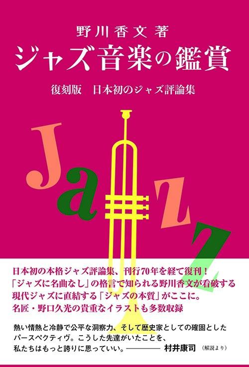 「ジャズに名曲なし」の格言で知られる 野川香文が看破する「ジャズの本質」。 日本初のジャズ評論集が刊行70年を経て復刊!