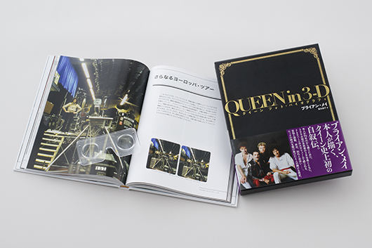 クイーン史上初の自叙伝、『QUEEN in 3-D クイーン フォト・バイオグラフィ』1月24日いよいよ発売!