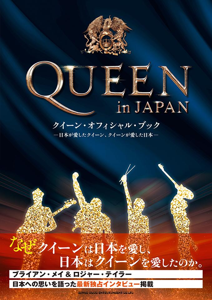 """祝クイーン来日!クイーンと日本の特別な関係を綴ったクイーン公認ブック『QUEEN in JAPAN』、通常版と豪華装丁""""PREMIUM EDITION""""が1月16日同時発売!"""