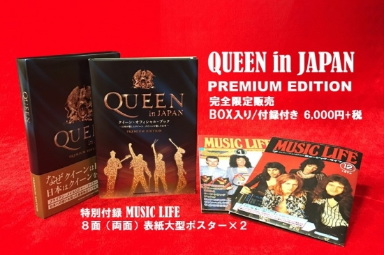 QUEEN in JAPAN PREMIUM EDITION (限定販売/ポスター2枚付)
