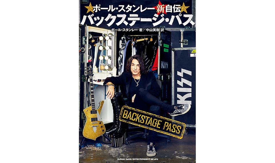 KISSのフロントマン、ポール・スタンレーによる最新自叙伝。ラスト・ツアーでの来日記念、直販にて特典付きで!