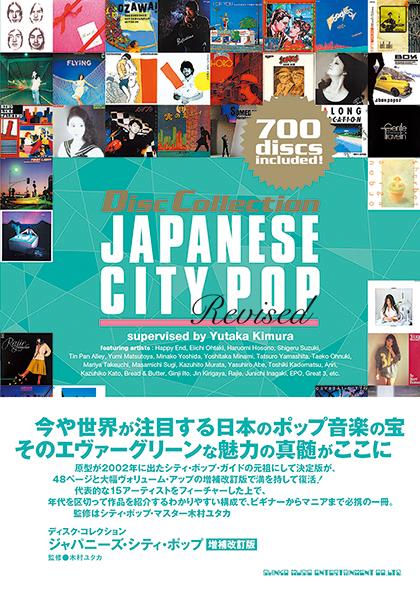 今や世界が注目する日本のポップ音楽の宝 そのエヴァーグリーンな魅力の真髄がここに!──ディスク・コレクション  ジャパニーズ・シティ・ポップ 増補改訂版